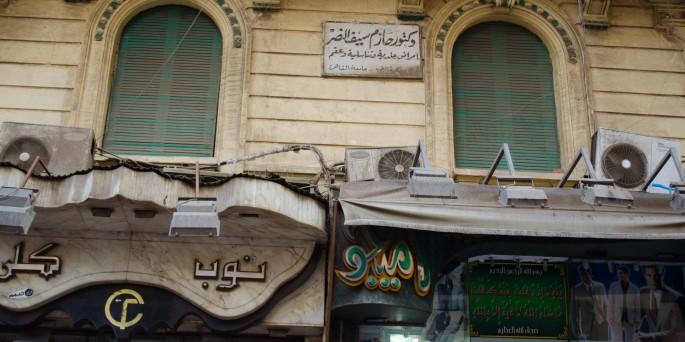 Arabic signs in Downtown Cairo